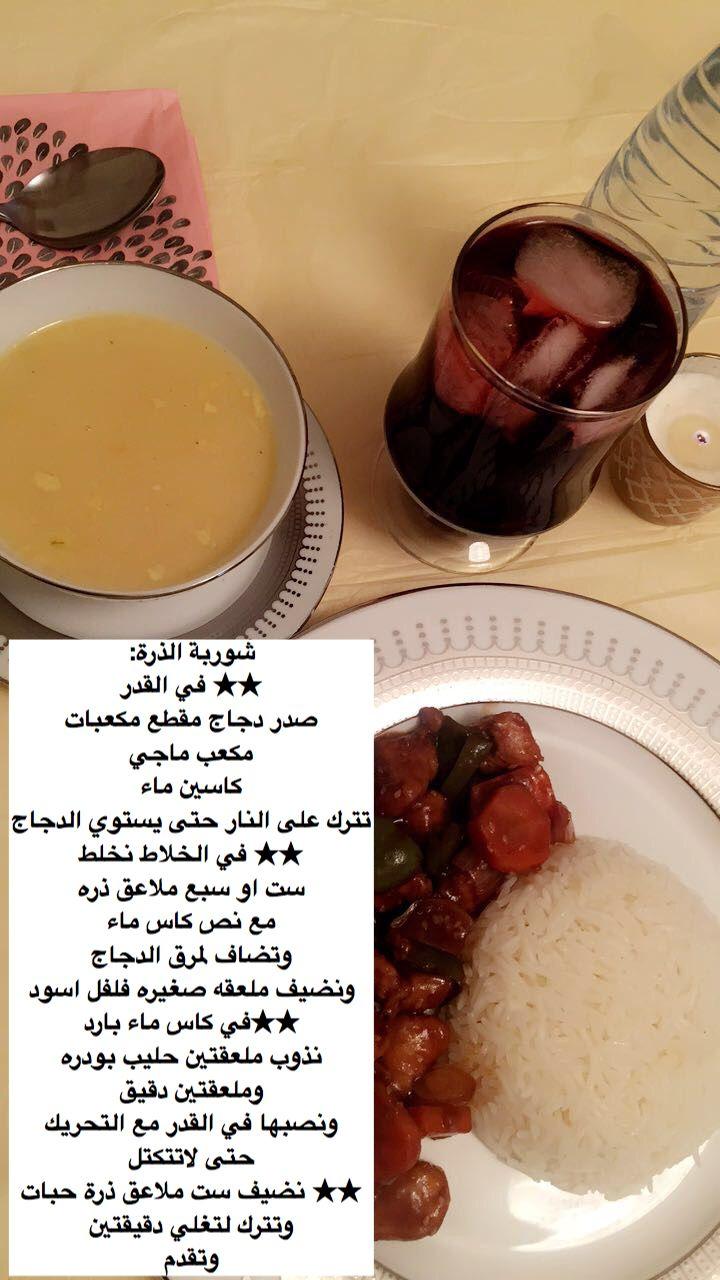 شوربة الذرة بالدجاج من وصفاتي اللذيذه Cooking Recipes Recipes Cooking