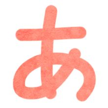 ひらがな あ ひらがな : ... ひらがな・あ | Japanese Fonts