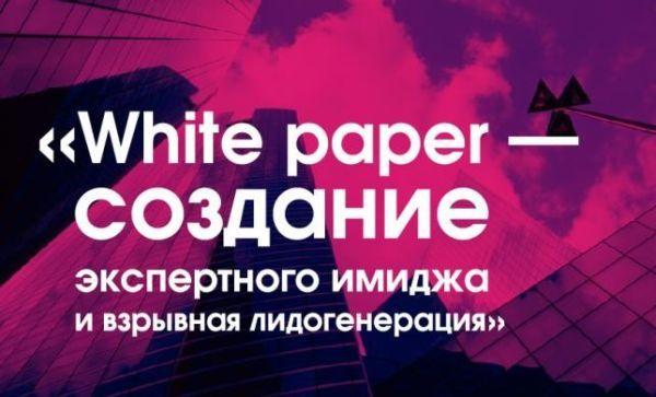 White paper (белая книга): использование и советы по написанию