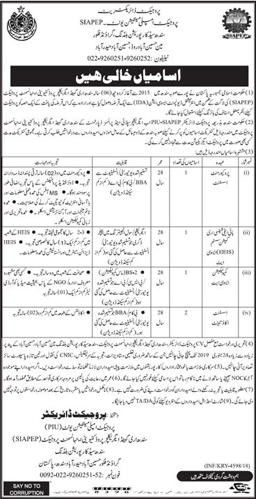 Latest govt jobs in pakistan feb