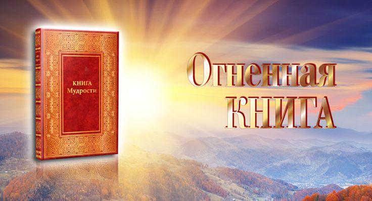 Духовное развитие человека. Огненная Книга