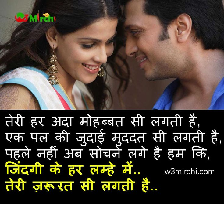 Romantic Quotes In Hindi For Gf: 25+ Best Romantic Quotes In Hindi On Pinterest