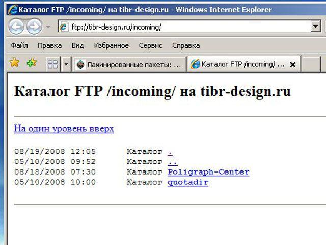 Как скачать файл через ftp
