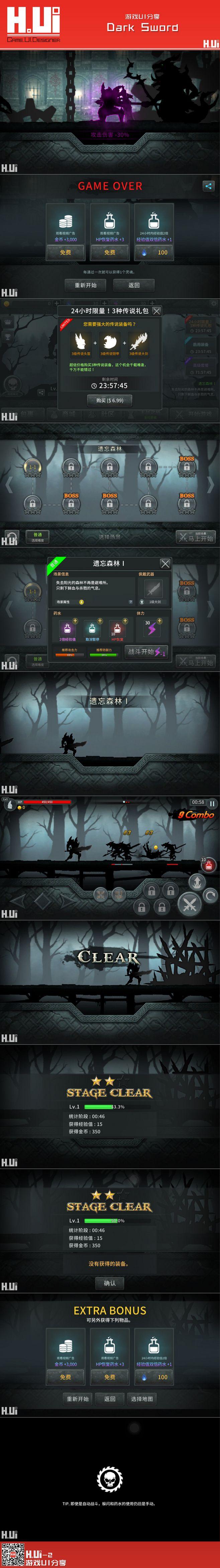 Dark Sword 手游 #游戏UI#...