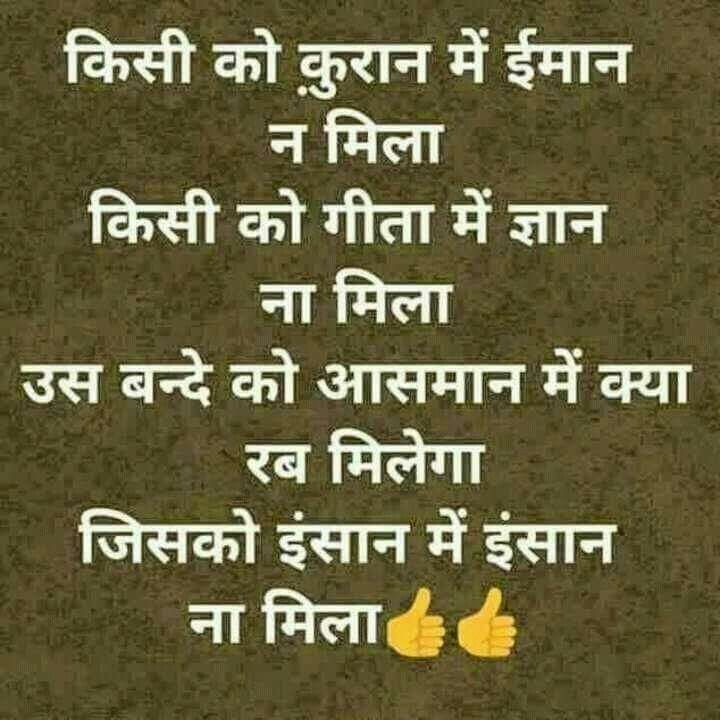the 706 best images about hindi quotes on pinterest