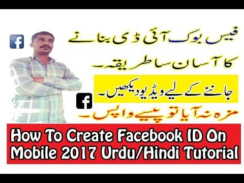 How To Create Facebook ID On Mobile 2017 Urdu/Hindi Tutorial
