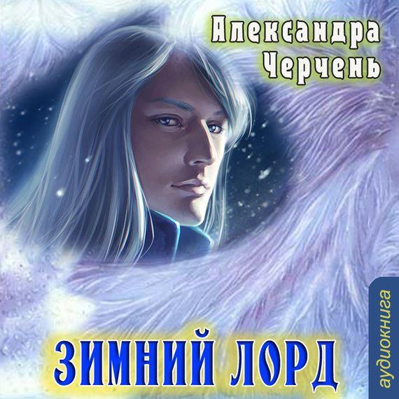 Зимний лорд (рассказ) #чтение, #детскиекниги, #любовныйроман, #юмор, #компьютеры