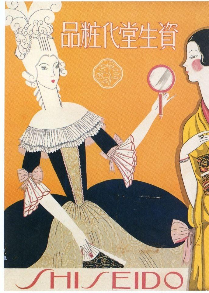 2013年度 東京情報大学「歴史の方法」第7回大正~昭和初期にかけての広告 - Teachme 情報大,歴史の方法 | マニュアル作成をもっと簡単に。指先一本でマニュアル運用