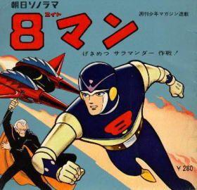 Wrapping the Anime: EIGHT MAN (エイトマン), TCJ, poliziesco/fantascienza, 56 episodi, 7/11/1963-31/12/1964
