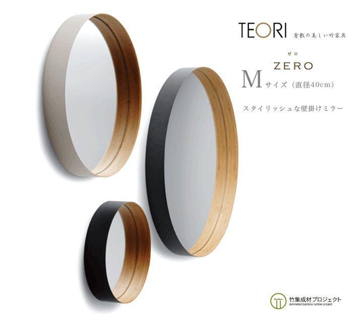 【TEORIテオリ】ZERO墨色・乳白MサイズTEORI(テオリ)【美しい竹の家具TEORI】竹無垢(日本製/岡山)鏡/ミラー/カガミ/mirror