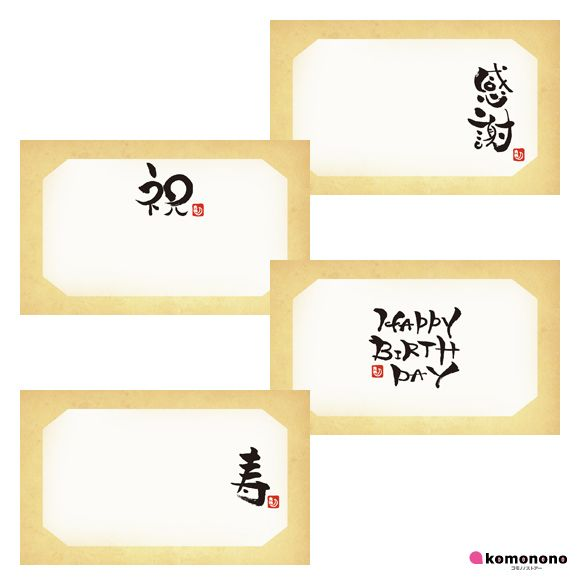 メッセージカード【筆文字_黄金】スタンド付き8点セット - 印刷小物の「コモノノストアー」