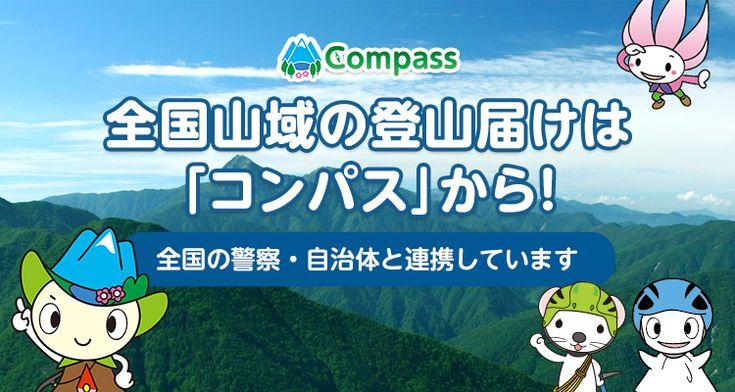 登山計画、登山届け、下山届けを日本全国どこでも提出でき、友人や家族と共有できます。初心者の山ガールも分かる登山地図の読み方など、安全に、安心して山や自然を楽しむための情報が満載