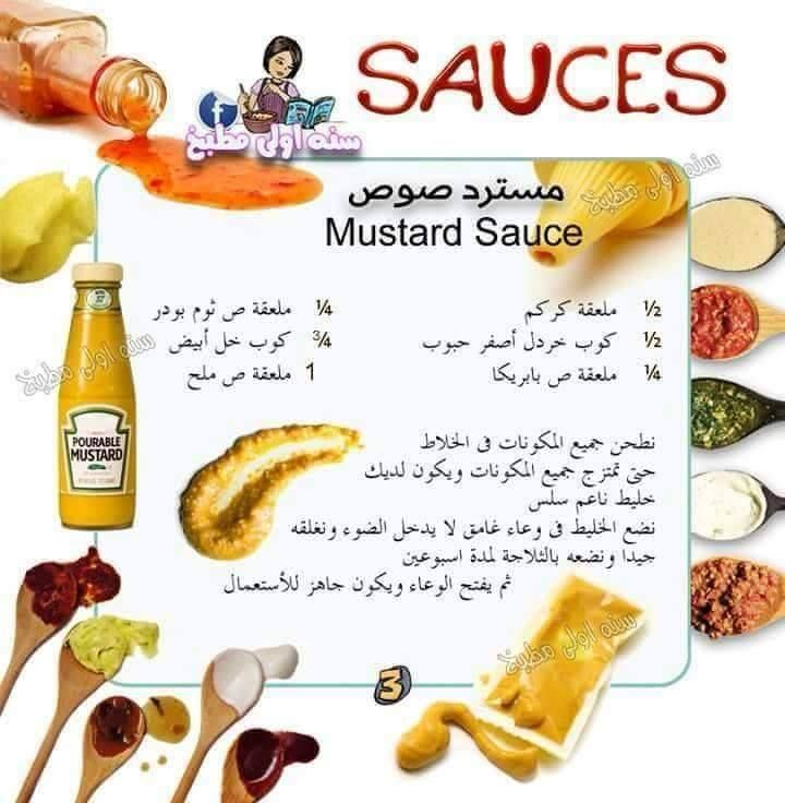 Pin By Rose On صويصات Cookout Food Food Sweet Sauce