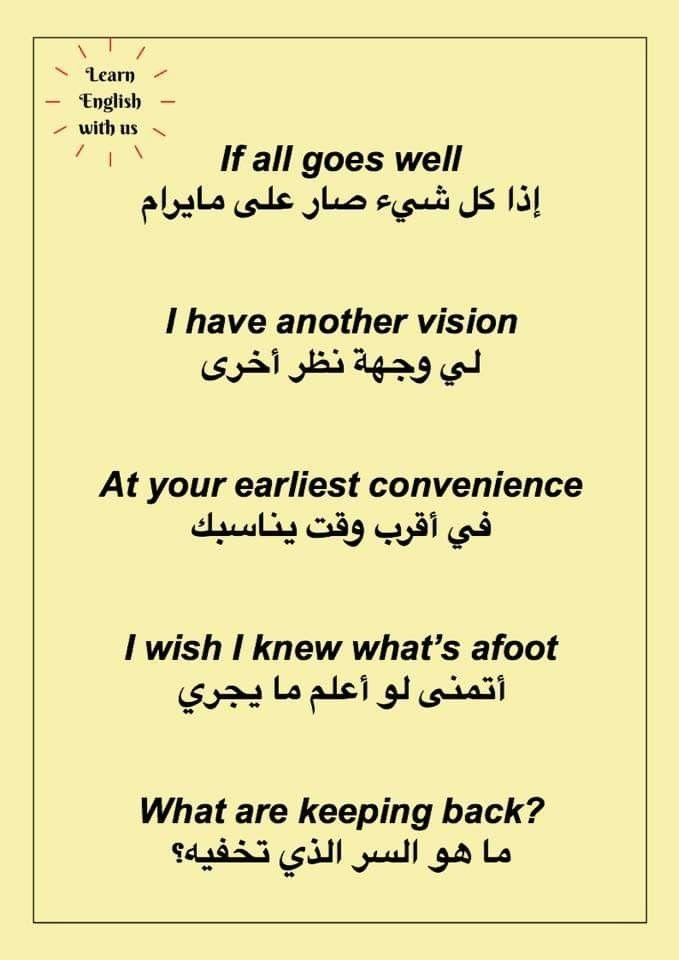 عبارات انجليزيه مهمة Learn English English Phrases Learn English Vocabulary
