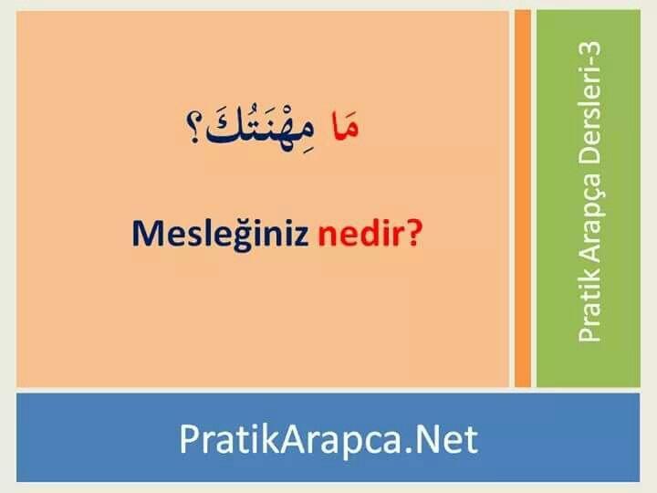 اللغة التركية What's your occupation? (Turkish)