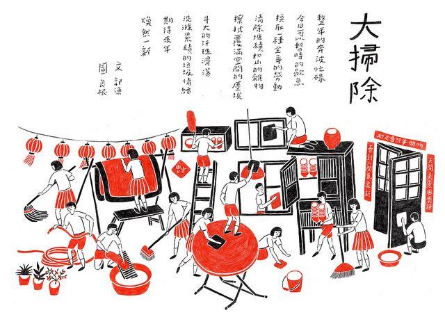 鄉間小路民國102年2月號 | Flickr - Photo Sharing! Spring cleaning