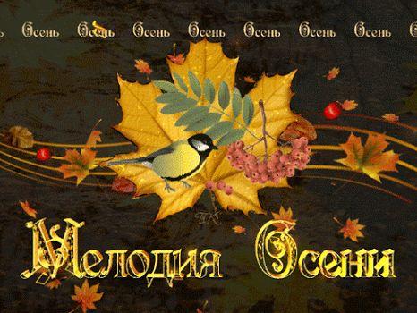 Осенние пейзажи на открытках. Cтраница 3