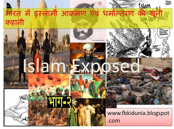 भारत में इस्लामी आक्रमण एवं धर्मान्तरण की खूनी कहानी - 1 से आगे भारत में इस्लामी आक्रमण एवं धर्मान्तरण का खूनी इतिहास (भाग-२) । ऐतिहासिक प्रमाणों के साथ। ५-कुतुबुद्दीन ऐबक (१२०६-१२१०) हसन निजामी ने अपने ऐतिहासिक लेख ताज-उल-मासीर में लिखा था, 'कुतुबुद्दीन को अल्लाह ने इस्लाम के शत्रुओं यानी हिन्दुओं-के धर्म के पूर्ण विनाश के लिए नियुक्त किया था, और उसने हिन्दुओं के रक्त से भारत भूमि को भर दिया... http://fbkidunia.blogspot.in/2015/01/islam-exposed-part2.html