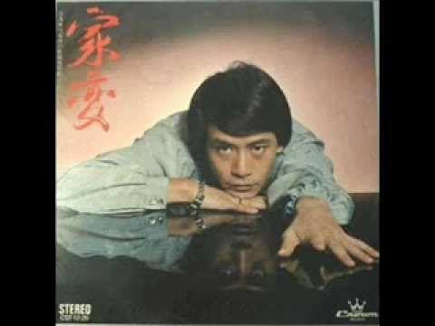 羅文 - 家變 1977 - YouTube