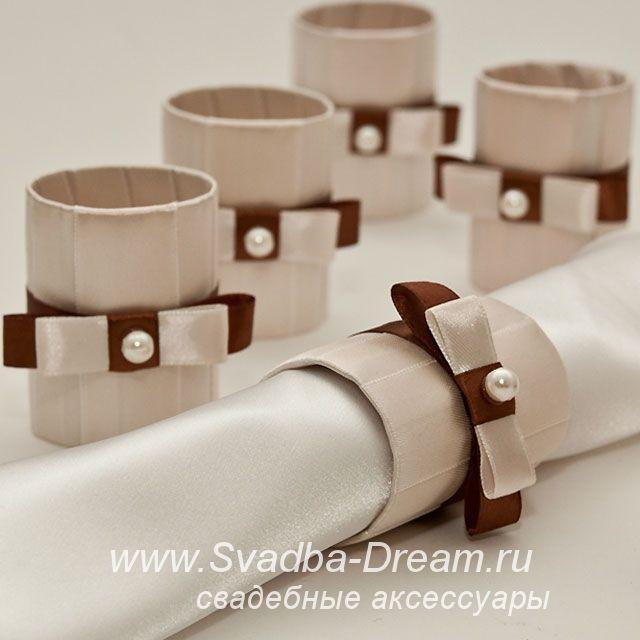 """Кольца для салфеток """"Кофе с молоком"""" - свадебные аксессуары от Svadba-Dream.ru"""
