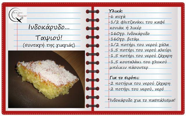 Θα σε κάνω Μαγείρισσα!: Ινδοκάρυδο...ταψιού! (συνταγή της γιαγιάς)