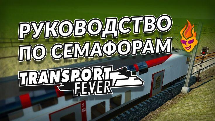 В этом видео вы узнаете о том, как правильно ставить семафоры в #TranportFever. #Эфемер расскажет основные моменты и принципы работы семафоров железной дороги в игре. Приятного просмотра =)