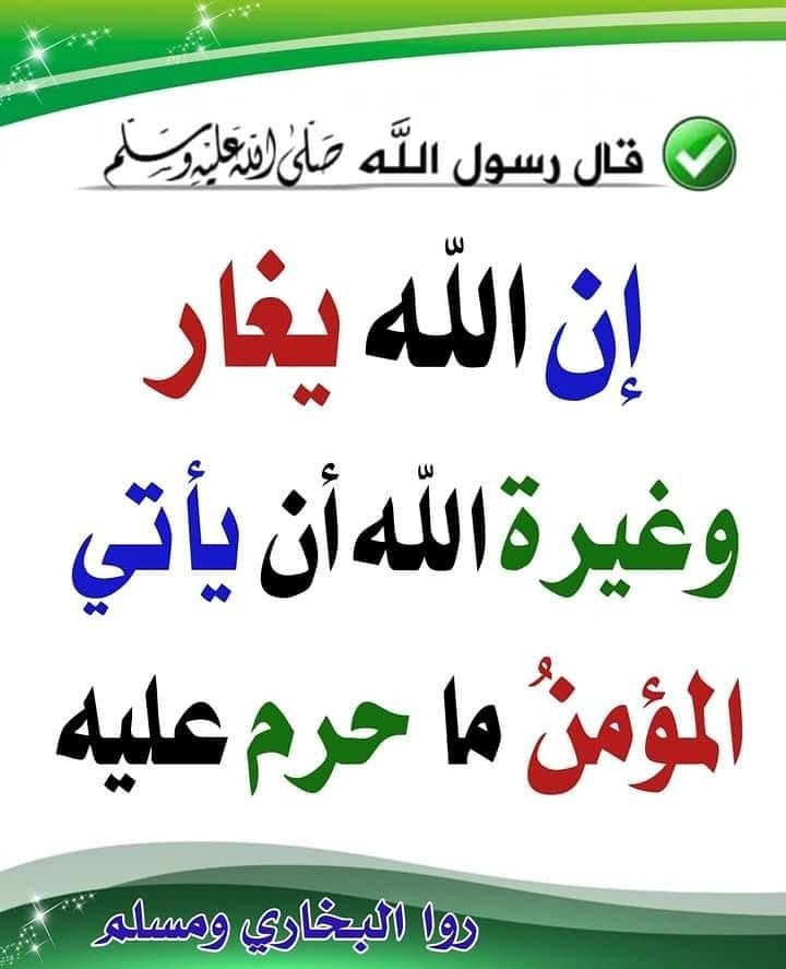 Pin By عبق الورد On أحاديث نبوية ١ Ahadith Islamic Quotes Arabic Quotes