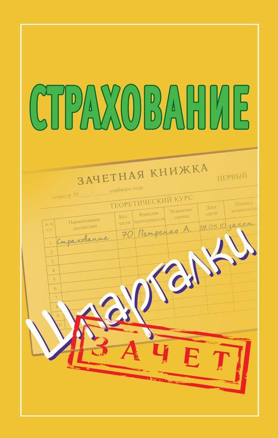 Учебники по страхованию читать