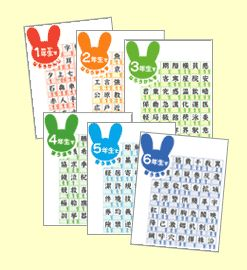 Japanese Kanji Grade 1 : 4年で習う漢字 : 漢字