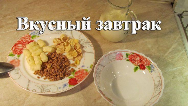 Быстрый вкусный и полезный завтрак