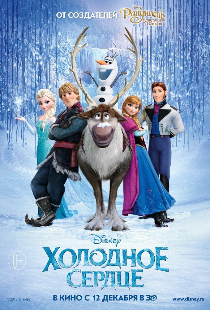 Холодное сердце   Frozen    мультфильм  Когда древнее предсказание сбывается и королевство погружается в объятия вечной зимы, трое бесстрашных героев — принцесса Анна, отважный Кристофф и его верный олень Свен — отправляются в горы, чтобы найти сестру Анны, Эльзу, которая может снять со страны леденящее заклятие. По пути их ждет множество увлекательных сюрпризов и захватывающих приключений.