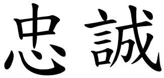 chinese symbol for loyalty