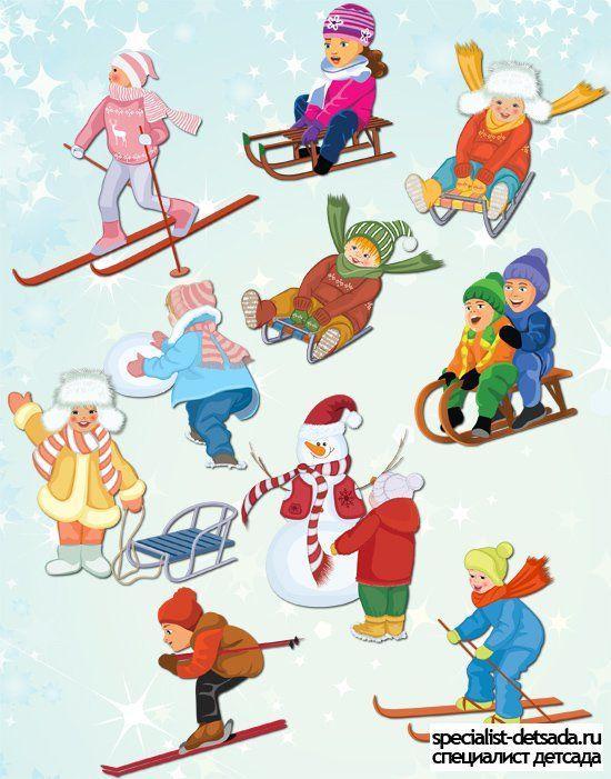 зимние забавы картинки для детей: 8 тыс изображений найдено в Яндекс.Картинках