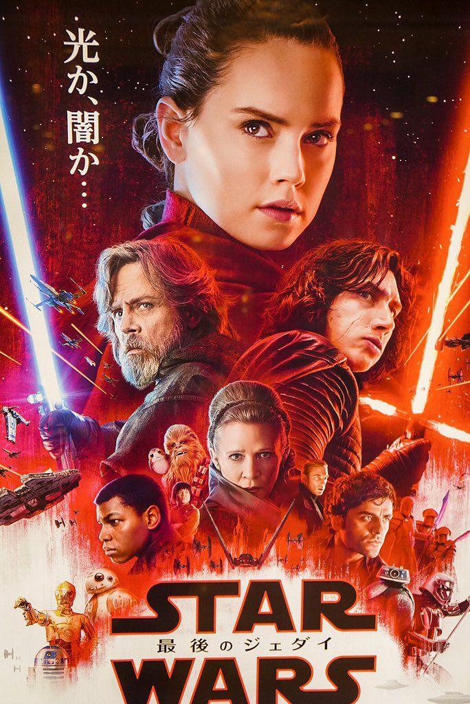Star Wars Episode 8 Streaming Vf : episode, streaming, 小島秀夫, Twitter, Watch,, Episodes,, Movie