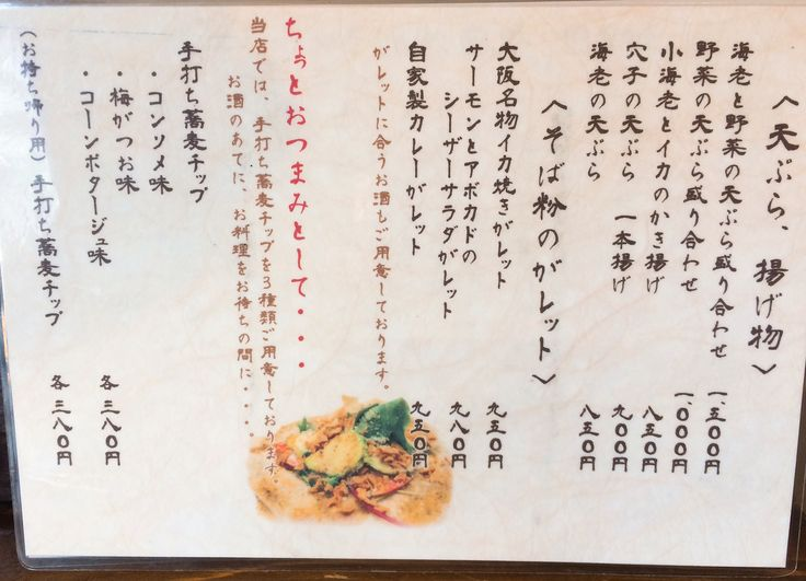 """蕎麦切りenishi  和食縁 2017.09.30  お店おすすめの""""甘味付きランチセット1,100円を頂きました。  お蕎麦、旬野菜の天ぷら、いなり寿司二ヶ、和菓子はおはぎ(ぼたん)で、つぶあん又はあんなしきな粉を選択。   最初に見目麗しいお蕎麦登場! 国産・自家製粉の十割、香りがいい! 塩で頂く、ムフフ♡  原了郭の粉山椒で頂く、オゥ(^^)  蕎麦つゆで頂く、ヨッシャァァ!  山葵もつけて、goodざんす٩( 'ω' )و   #十割蕎麦 #旬野菜の天ぷら #ジューシーないなり寿司 #おはぎ #ぼたん #あんなしきな粉 #つぶあん #日本酒 #純米大吟醸 #醸し人九平次"""