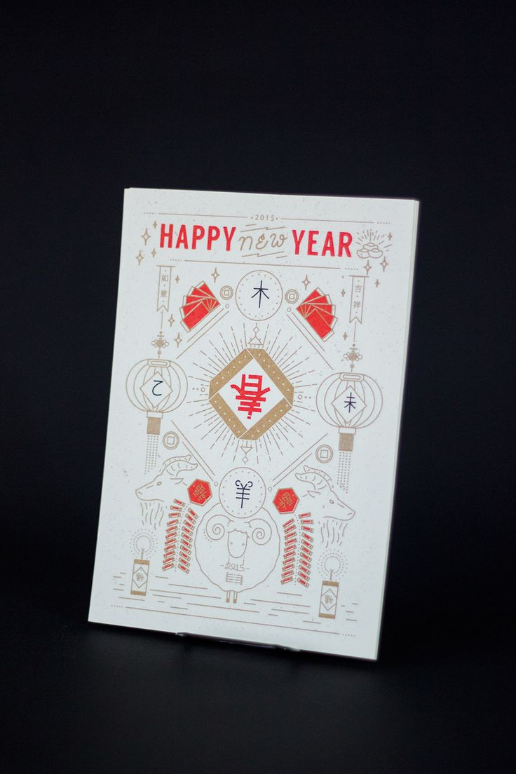 Chinese New Year Card 2015 新年賀卡 on Behance