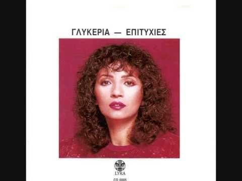 Glykeria - Ax as mporousa...HAVE TO PUT GLYKERIA on my Greek BOARD!!!! MY GREEK IDOL!!!!