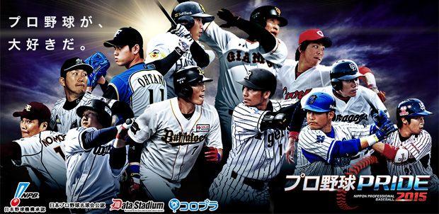 プロ野球PRIDE(スマホゲーム) 約600名ものプロ野球選手カードを収録した、大人気プロ野球カードゲームの決定版がついに登場!