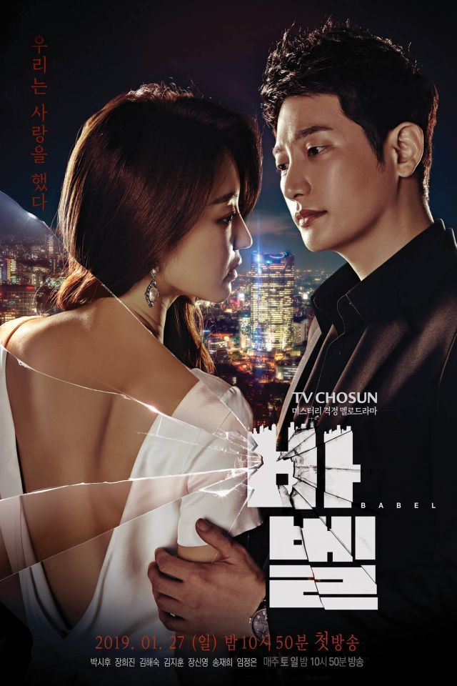 Photo] New Poster Released for the Upcoming Korean Drama