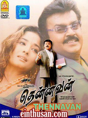 Thennavan Tamil Movie Online - Vijayakanth, Kiran Rathod, Nassar, Urvasi, Vivek and Ravichandran. Directed by M. Nandakumaran. Music by Yuvan Shankar Raja. 2003 [U] w.eng.subs
