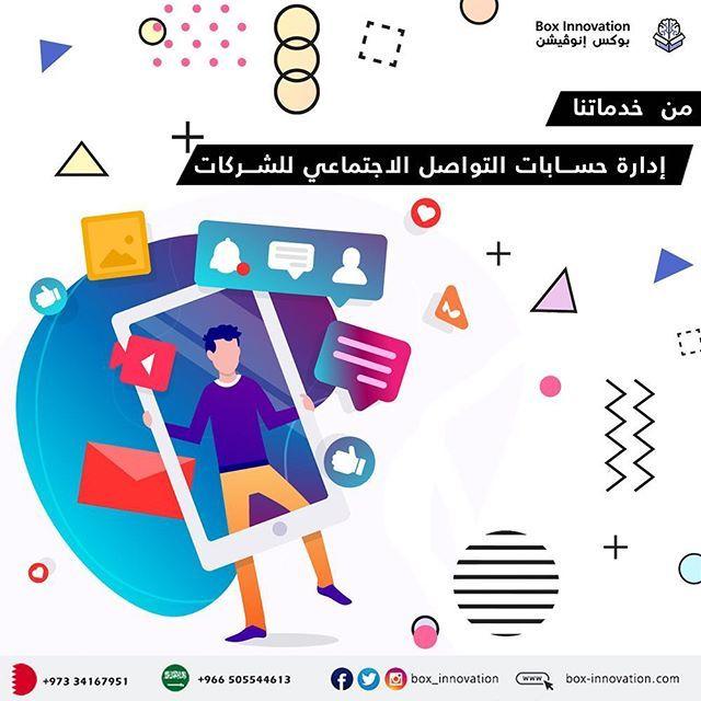 من خدماتنا في بوكس إنوفيشن إدارة حسابات التواصل الإجتماعي للشركات للطلب و الاستفسار البحرين 34167951 السعودية 050 Innovation Cards Instagram
