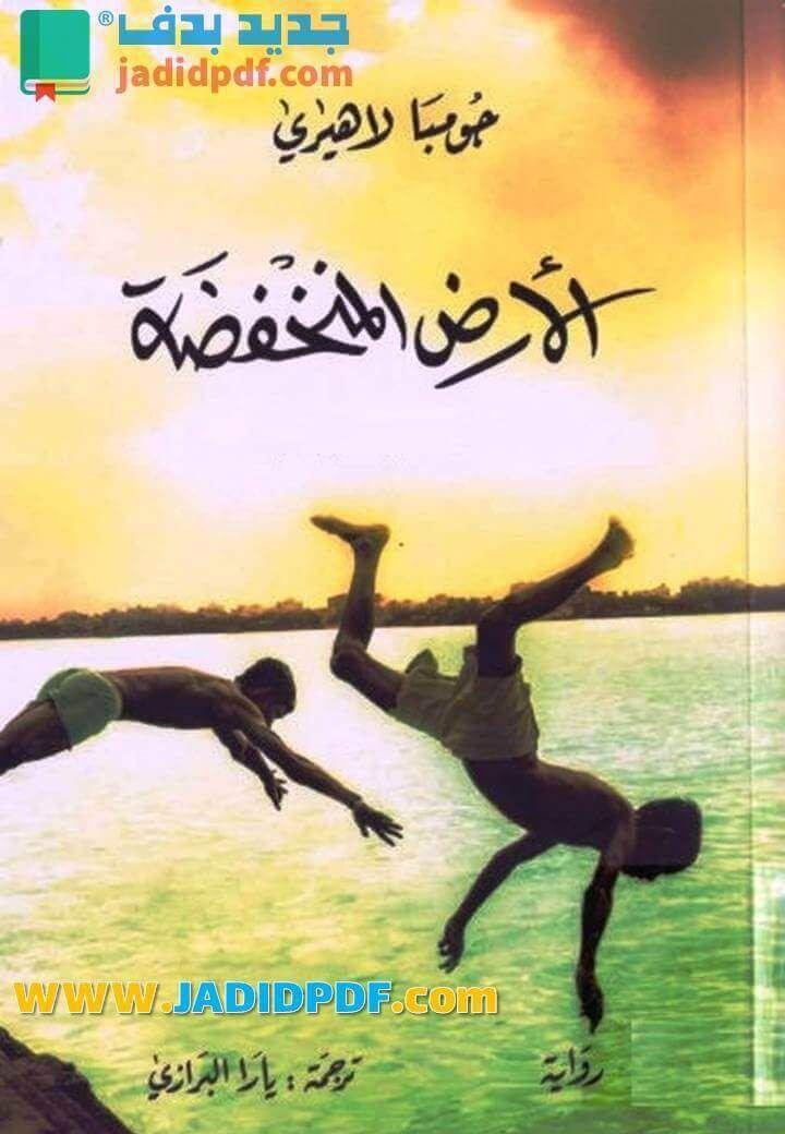 تحميل رواية الأرض المنخفضة Pdf جومبا لاهيري حجم خفيف ورابط سريع Movie Posters Books Movies