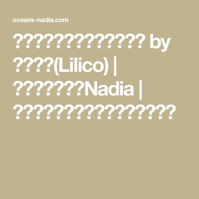 豆腐のベイクドチーズケーキ by 大本紀子(Lilico) | レシピサイト「Nadia | ナディア」プロの料理を無料で検索