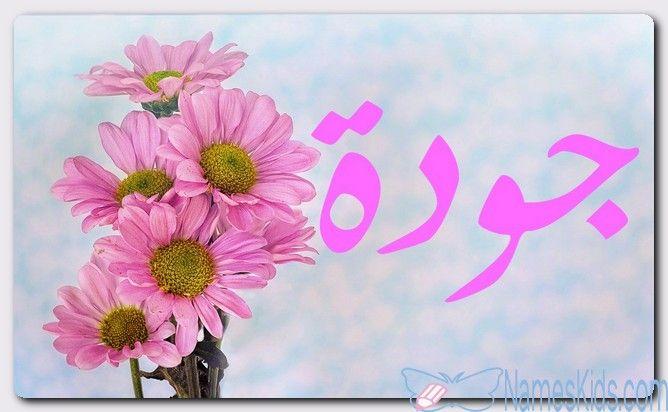 معنى اسم جودة وصفات الاسم الصفة الجيدة Joudah Judah اسم جودة اسماء اسلامية Lei Necklace Plants Jewelry