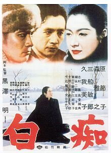 The Idiot (1951) by Japanese director Akira Kurosawa, based on the novel by Fyodor Dostoevsky.