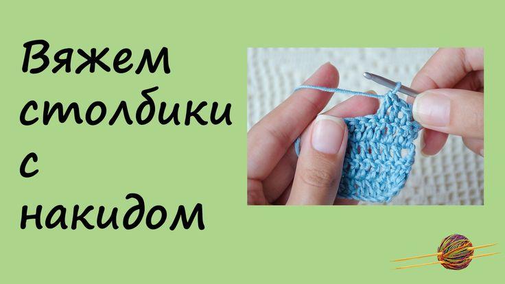 Как вязать столбик с накидом. Вязание крючком для начинающих. Начни вязать!  knitting channel,crochet channel,вязание для начинающих,уроки вязания,мастер-классы по вязанию,начни вязать,уроки вязания для начинающих,вязание крючком,вязание крючком для начинающих,как вязать крючком,вяжем крючком,азы вязания крючком,столбик с накидом,столбики с накидом,как вязать столбик с накидом