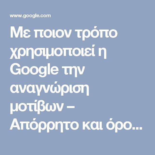 Με ποιον τρόπο χρησιμοποιεί η Google την αναγνώριση μοτίβων – Απόρρητο και όροι – Google