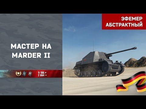 Мастерство на Немецких ПТ WOT - YouTube