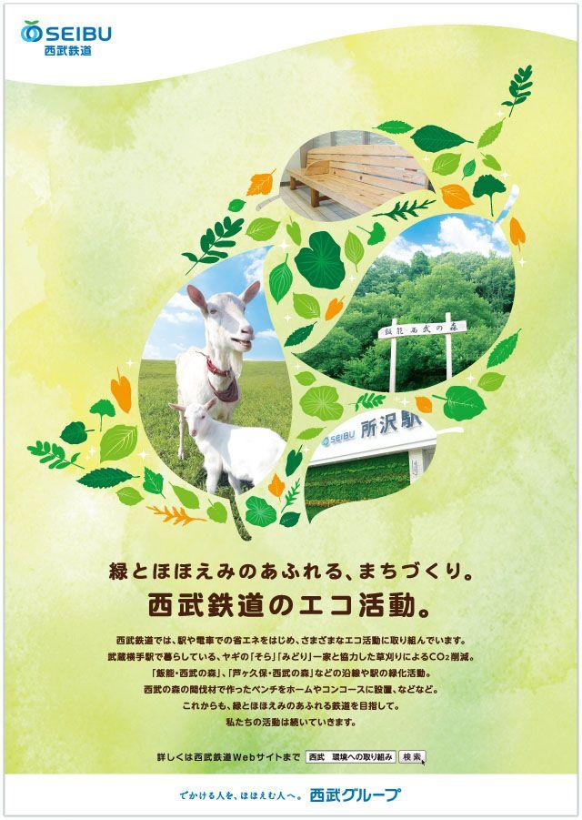 2012年7月の企業ポスター:西武鉄道Webサイト