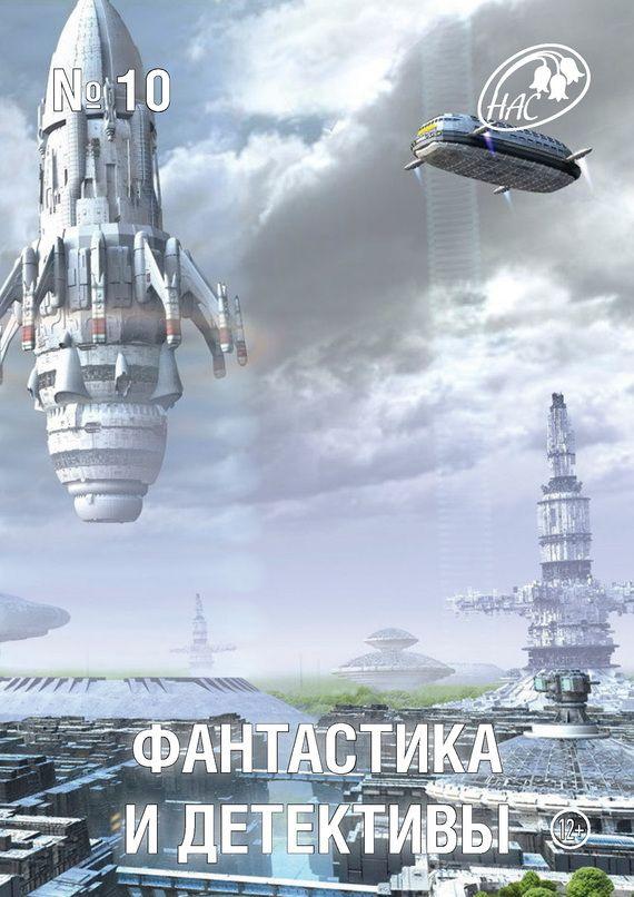 Журнал «Фантастика и Детективы» №10 #чтение, #детскиекниги, #любовныйроман, #юмор, #компьютеры, #приключения, #путешествия